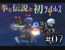 拳と伝説と初テイルズ #07【テイルズオブレジェンディア実況プレイ】