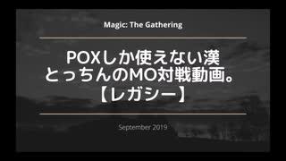 【レガシー】POXしか使えない漢のMO対戦動画。⑦