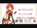 【ゼノブレイド2】第7回マッツァンの初見プレイ生放送 再録 ...