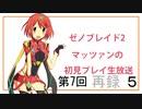 【ゼノブレイド2】第7回マッツァンの初見プレイ生放送 再録 part5
