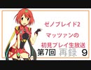 【ゼノブレイド2】第7回マッツァンの初見プレイ生放送 再録 part9