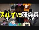 【ホラー×人狼×脱出ゲーム#8】スパイVS研究員!! 役職騙りの対立が激化する人狼回!【Minecraft】