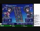 2019-08-24 中野TRF アルカナハート3LMSSS 交流大会