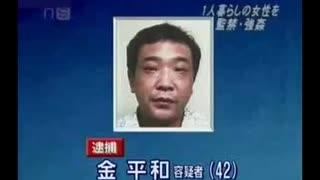 在日韓国人が日本人女性19人を連続強姦  ~アパートに女性を監禁し暴行繰り返す 【性犯罪・レイプ事件】