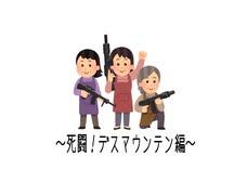 最弱分隊の日常!~死闘!デスマウンテン