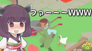 【Untitled Goose Game】いたずらきりたん
