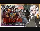 PWあかりのアリーナ対戦録#03【MTGA】