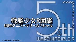 【戦艦少女R】戦艦少女図鑑2019【5周年】