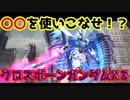 ポイ厨大将ひかりん流クロスボーンガンダムX3の使い方!!(ダギ・イルスもいます。)【ガンダムオンライン】