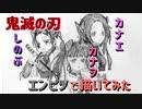 「鬼滅の刃  しのぶ&カナヲ&カナエ」還暦男がHB鉛筆1本で描いてみた。