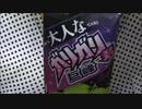 【食べる動画】大人なガリガリ君巨峰《赤城乳業》【ちょいエロ】
