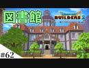 【ドラクエビルダーズ2】ゆっくり島を開拓するよ part62【PS4pro】