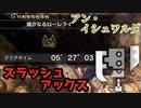 【MHWI】アンイシュワルダ 5′27″03【スラッシュアックス】