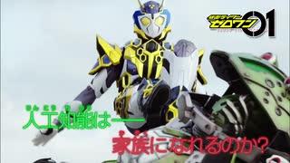 ホモと見る仮面ライダーゼロワン次回予告EP6.zero-one