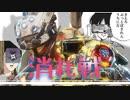 【ゆっくり実況】 TITANFALL2 9個目