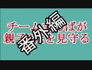 【刀剣乱舞偽実況】チームまんばが親子3代を見守る 第9.5回(番外編)