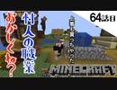 《Minecraft》素敵な職業に出会った!・・・なんか村人、職業の概念おかしくね?と思った64話目。《てきとうサバイバル》