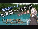 【紲星あかり】気ままに一人 北海道プチ旅行記 2019年夏 #2 美瑛・札幌編~青い池とお寿司~
