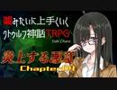 【うそうま卓CT#1】炎上する悪意 Chapter-4【嘘みたいに上手くいくクトゥルフ神話TRPG】