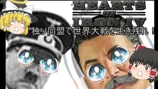 【hoi4】独ソ同盟で大戦を生き残れ!#1【ゆっくり実況】