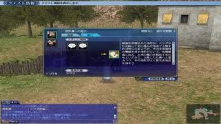 研究員への助力 クエスト 【大平原②】