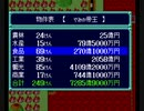 スーパー桃太郎電鉄Ⅲ 最大収益の旅 11年目実績を見る動画
