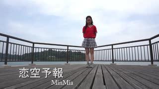 【MinMia】恋空予報 【踊ってみた】