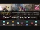 【FF14】Vamo' alla Flamenco 〜漆黒〜(踊り子のテーマ)【音ゲー風楽器演奏】