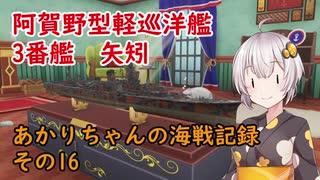 【WoWs】あかりちゃんの海戦記録 その16