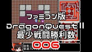 【FC】ドラクエ2最少戦闘勝利数006