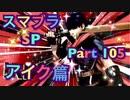 【実況】大乱闘スマッシュブラザーズSPECIALやろうぜ! その105 オンライン対戦篇41