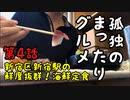 第4話「新宿区新宿駅の鮮度抜群!海鮮定食」〜独身男のまったりごはん〜