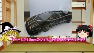 ゆっくりによる玩具紹介 PART9 タミヤ カウンタックLP500S 競技用スペシャル
