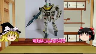 ゆっくりによる玩具紹介 PART10 タカトクトイス VF-1S バルキリー