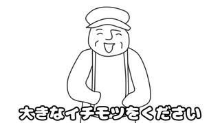【キングオブコント2019】どぶろっく「大きな一物をください」を歌ってみた【__(アンダーバー)】