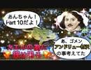 【実況】カエルの為に鐘は鳴るやろうぜ! その10ッ!
