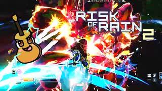 カオスな極限ローグライクゲームRisk of R