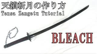 【BLEACH】天鎖斬月の作り方【斬魄刀】