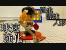 第92位:ヤキューマンの投手力を強化する動画