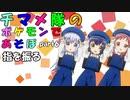 【ポケモンUSM】チマメ隊のポケモンであそぼ Part6【ゆっくり実況】