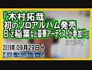 『木村拓哉 初のソロアルバム発売!B'z稲葉など豪華アーティストが参加!?』についてetc【日記的動画(2019年09月29日分)】[ 182/365 ]