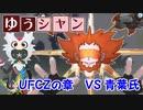 【ポケモンUSM】ゆうシャン UFCZの章①【VS青葉氏】