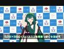 【MMDアリスギア】ずんコラボ