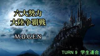 【MUGEN】六大勢力大陸争覇戦【陣取り】Part54
