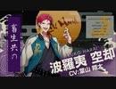 【耐久動画】Division Rap Battle-+ 空却パート(5分)