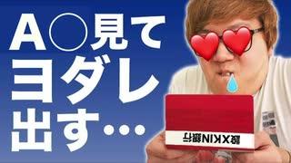 【悲報】設Xキン、○Vを見てヨダレを垂らす・・・