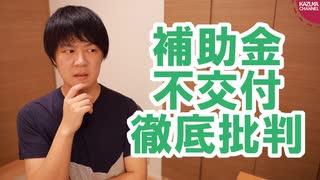 あいちトリエンナーレの補助金不交付を徹底批判しながら社説では津田芸術監督へ無言の朝日【サンデイブレイク127】