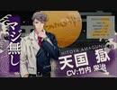 【耐久動画】-Division Rap Battle-+ 獄パート(3分)