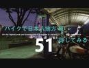 【ゆっくり】バイクで日本八地方縦一周してみる part51