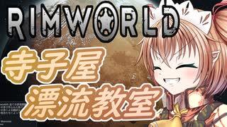 【RimWorld】寺子屋☆漂流教室!二十時間目